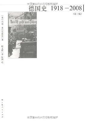 德国史:1918-2008.pdf