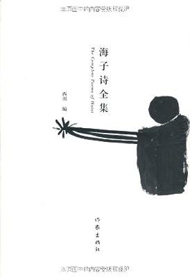 海子诗全集.pdf