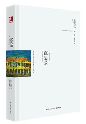 含章文库:沉思录.pdf