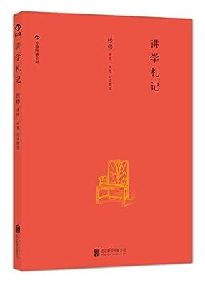 讲学札记.pdf