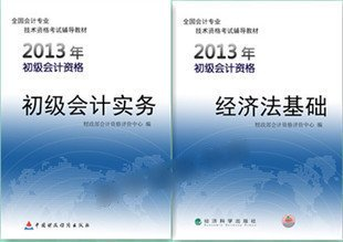 2013初级会计职称考试教材 会计实务+经济法基础 送课件.pdf