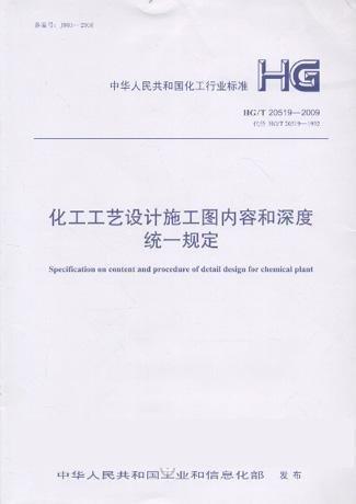 化工工艺设计施工图内容和深度统一规定(hg/t 20519-2009)图片
