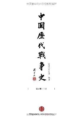 中国历代战争史4:三国.pdf