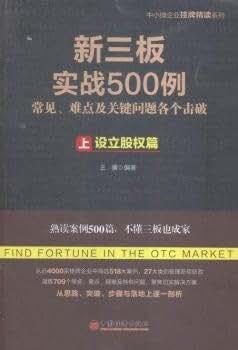 新三板实战500例:设立股权篇.pdf