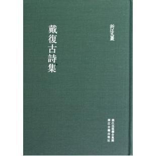 戴复古诗集 精 浙江文丛图片 70387848号