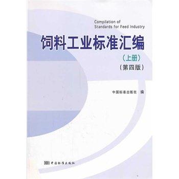 饲料工业标准汇编--.pdf