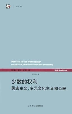 少数的权利:民族主义多元文化主义和公民.pdf