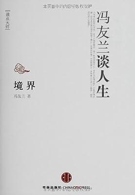 境界:冯友兰谈人生.pdf