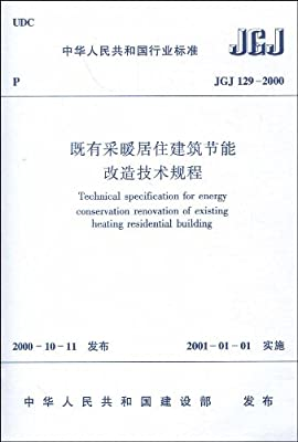 既有采暖居住建筑节能改造技术规程.pdf