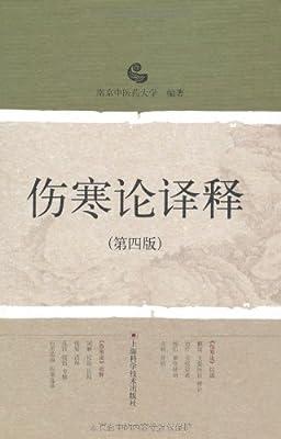 伤寒论译释.pdf