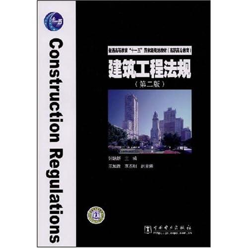 建筑工程法规(第二版)