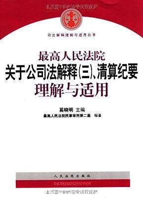 最高人民法院关于公司法解释清算纪要理解与适用.pdf