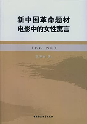 新中国革命题材电影中的女性寓言.pdf
