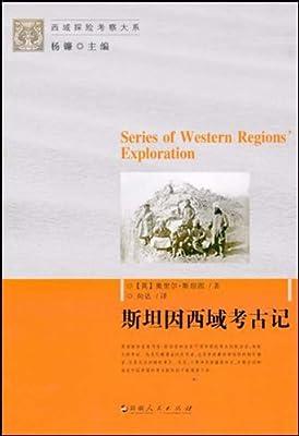 斯坦因西域考古记.pdf