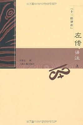 左传译注.pdf