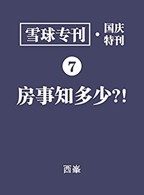 雪球专刊·国庆特刊·房事知多少.pdf