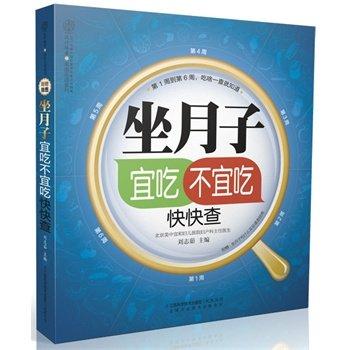 坐月子宜吃不宜吃快快查-.pdf