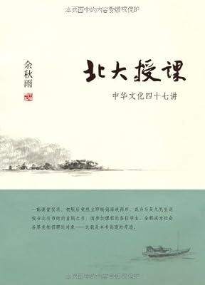 北大授课:中华文化四十七讲.pdf