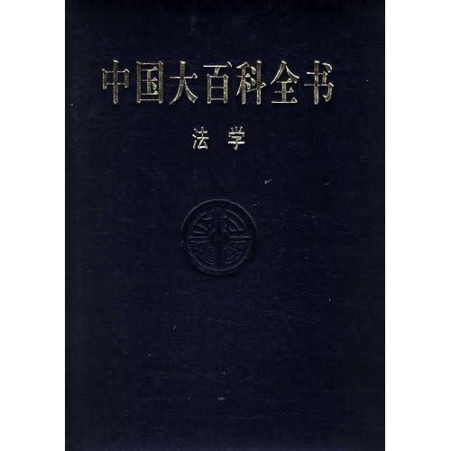 中国大百科全书:法学