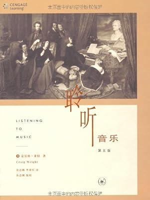 聆听音乐.pdf