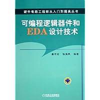 可编程逻辑器件和EDA设计技术