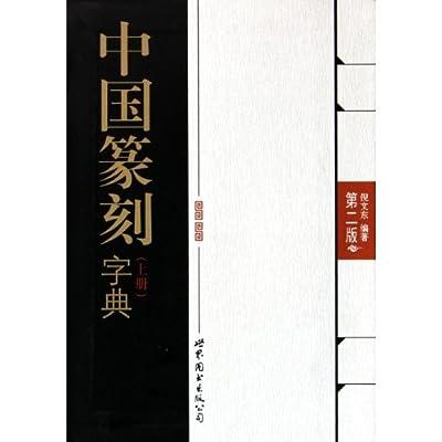 中国篆刻字典.pdf