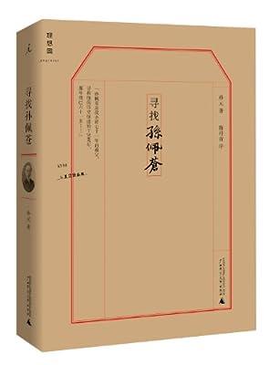 寻找孙佩苍.pdf