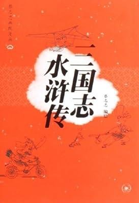 三国志水浒传.pdf
