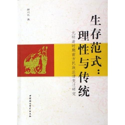 生存范式--理性与传统(元明清时期南方民族法律变迁研究)