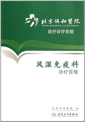 北京协和医院医疗诊疗常规:风湿免疫科诊疗常规.pdf