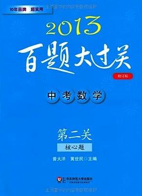 2013中考数学百题大过关:第2关.pdf