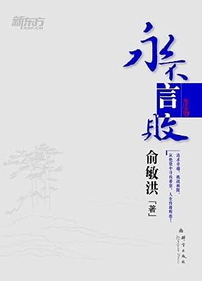 永不言败.pdf