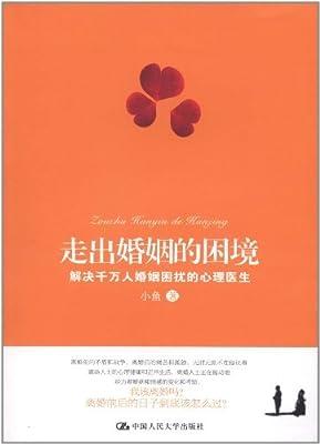 走出婚姻的困境:解决千万人婚姻困扰的心理医生.pdf