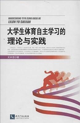 大学生体育自主学习的理论与实践.pdf