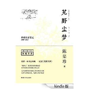 西藏私家笔记:艽野尘梦(插图本)