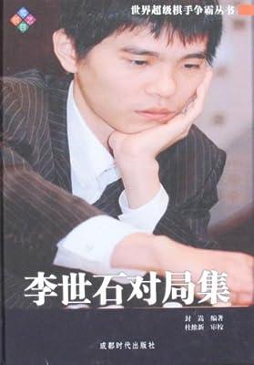 李世石对局集.pdf