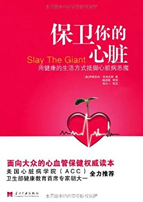保卫你的心脏:用健康的生活方式抵御心脏病恶魔.pdf