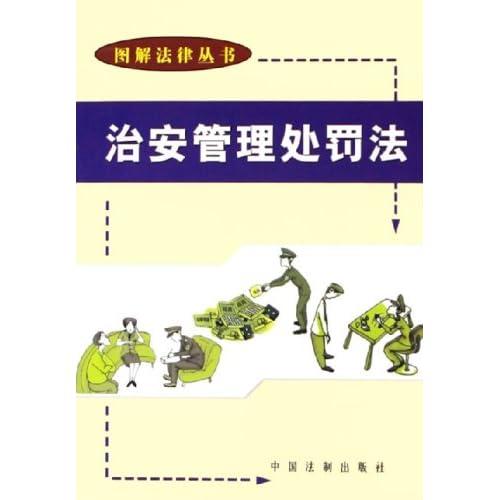 治安管理处罚法/图解法律丛书