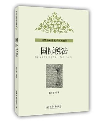 国际税法.pdf