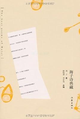 海子诗典藏.pdf