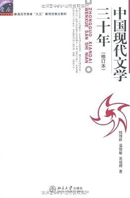 中国现代文学三十年.pdf