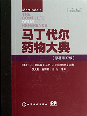 马丁代尔药物大典.pdf