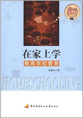 在家上学:叛离学校教育.pdf