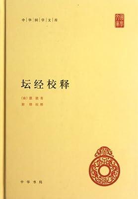 中华国学文库:坛经校释.pdf