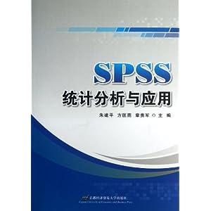 spss操作与实例分析