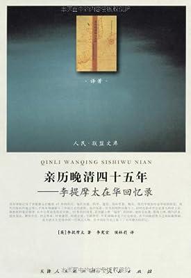 亲历晚清四十五年:李提摩太在华回忆录.pdf