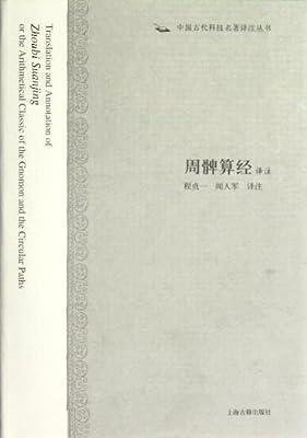 周髀算经译注.pdf