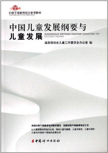 中国儿童发展纲要与儿童发展》由国务院妇女儿童工作