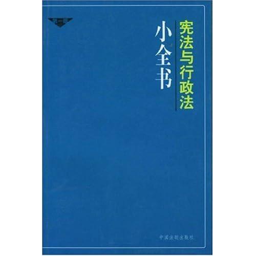宪法与行政法小全书
