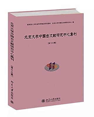 北京大学中国古文献研究中心集刊.pdf